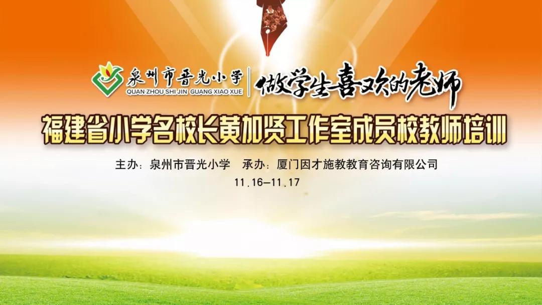 福建省小学名校长黄加贤工作室成员校教师培训活动